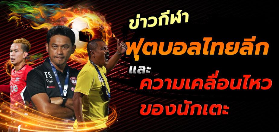 ข่าวกีฬาฟุตบอลไทยลีก