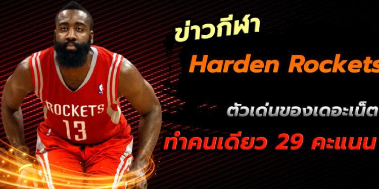 Harden Rockets
