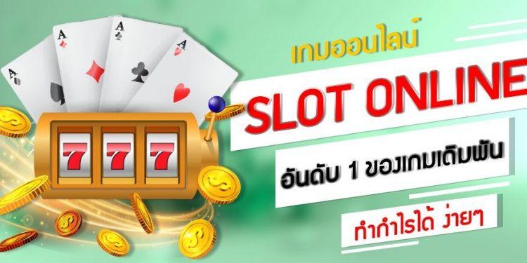 SlotOnline อันดับหนึ่งของเกมเดิมพันที่ทำรายได้ให้ผู้เล่นสูงที่สุด